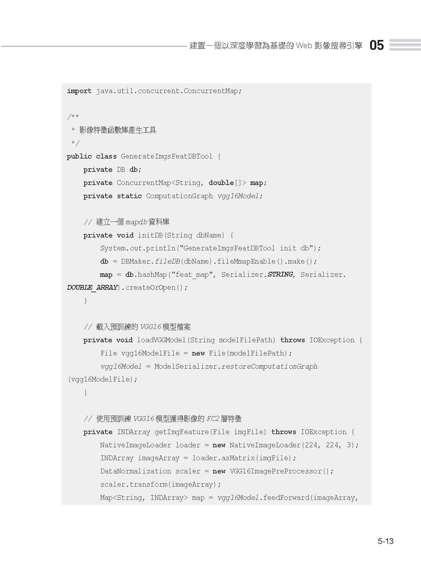CV + AI 自己動手完成圖像搜尋引擎-preview-12