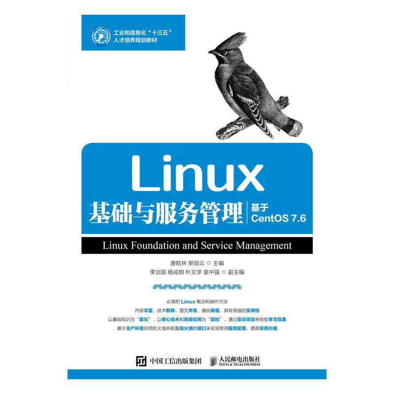 Linux基礎與服務管理(基於CentOS 7.6)-preview-1