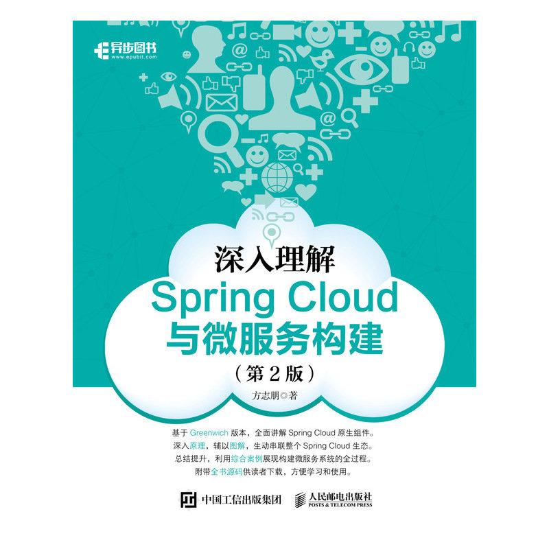 深入理解 Spring Cloud 與微服務構建, 2/e-preview-1