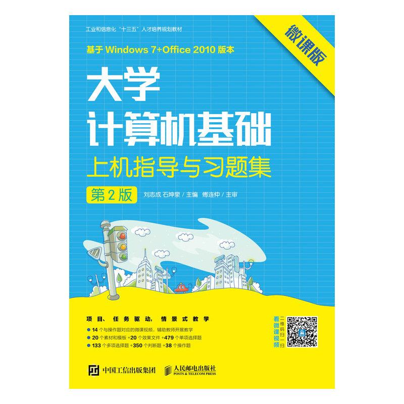 大學電腦基礎上機指導與習題集(第2版)(微課版)-preview-1