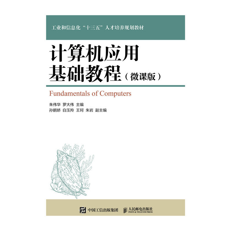 電腦應用基礎教程(微課版)-preview-1