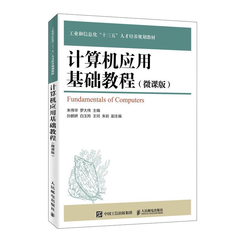 電腦應用基礎教程(微課版)-preview-2