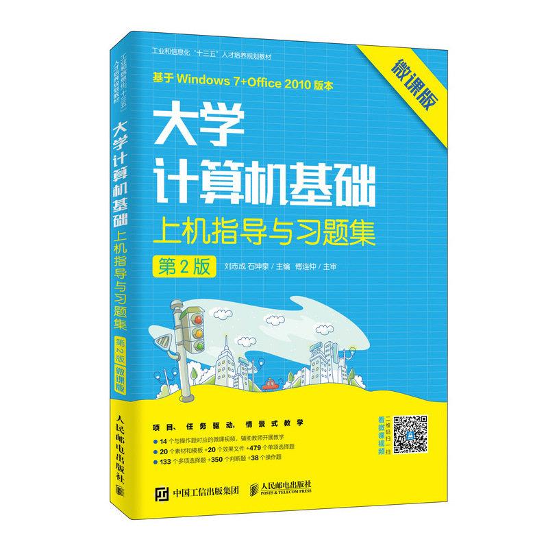 大學電腦基礎上機指導與習題集(第2版)(微課版)-preview-2