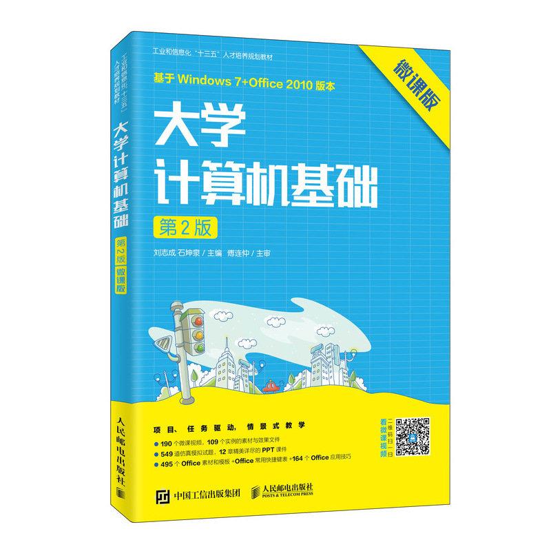 大學電腦基礎(第2版)(微課版)-preview-2