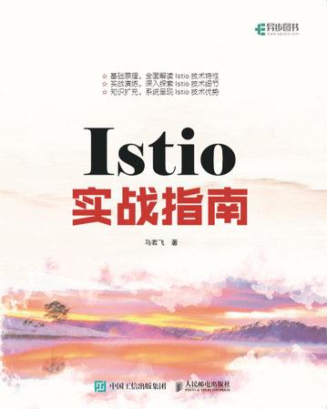 Istio 實戰指南-preview-1