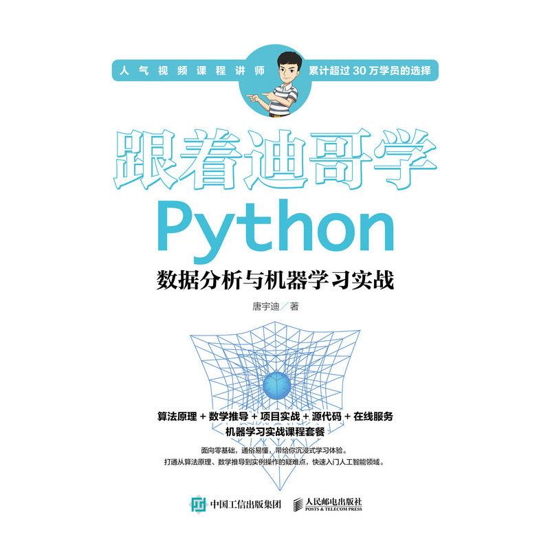 跟著迪哥學 Python 數據分析與機器學習實戰-preview-1