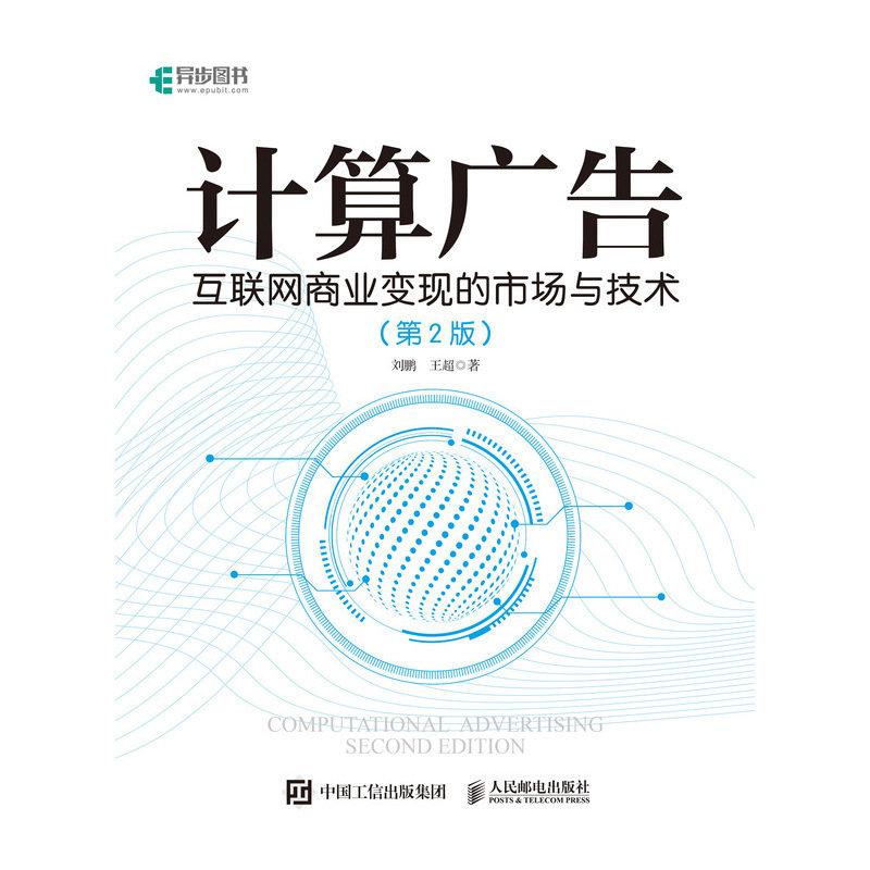 計算廣告 互聯網商業變現的市場與技術, 2/e-preview-1