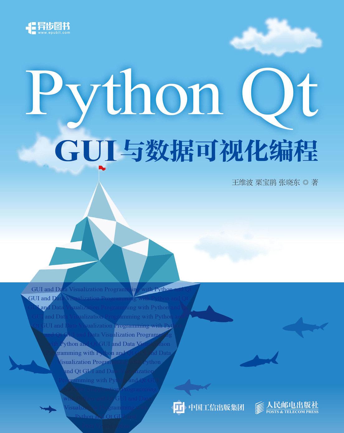 Python Qt GUI 與數據可視化編程-preview-1