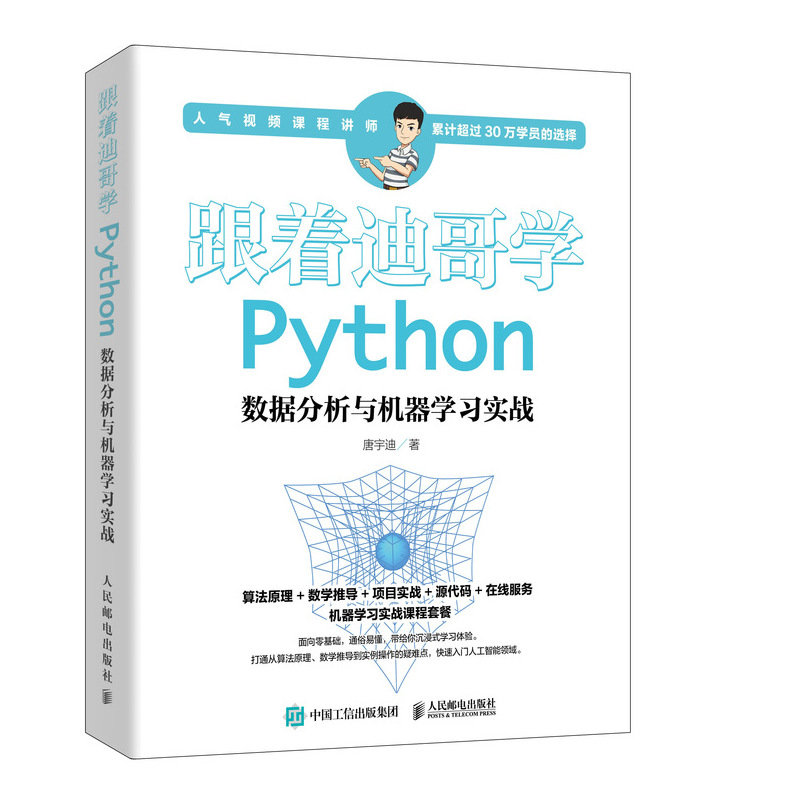 跟著迪哥學 Python 數據分析與機器學習實戰-preview-2