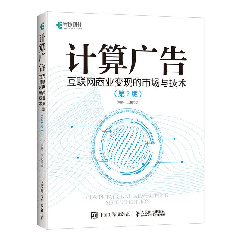 計算廣告 互聯網商業變現的市場與技術, 2/e-preview-2