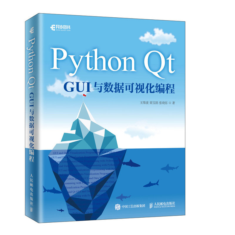 Python Qt GUI 與數據可視化編程-preview-2