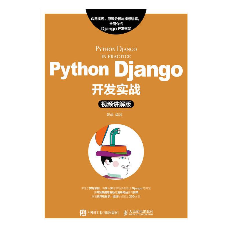 Python Django開發實戰(視頻講解版)-preview-1