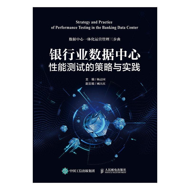 銀行業數據中心性能測試的策略與實踐-preview-1