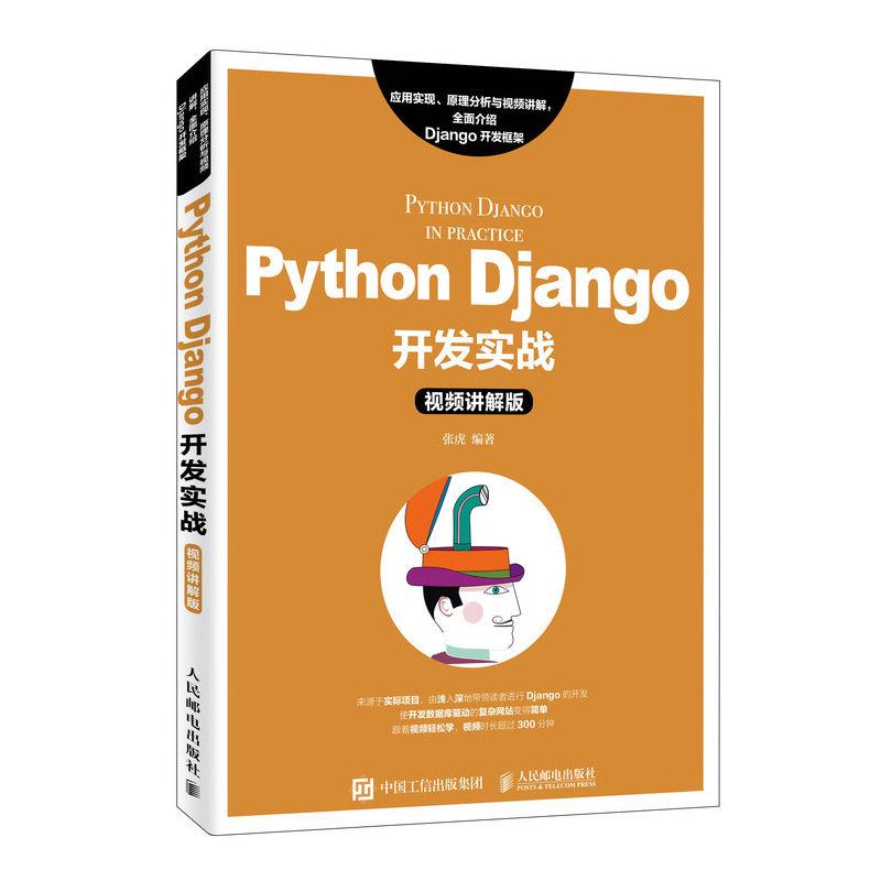 Python Django開發實戰(視頻講解版)-preview-2