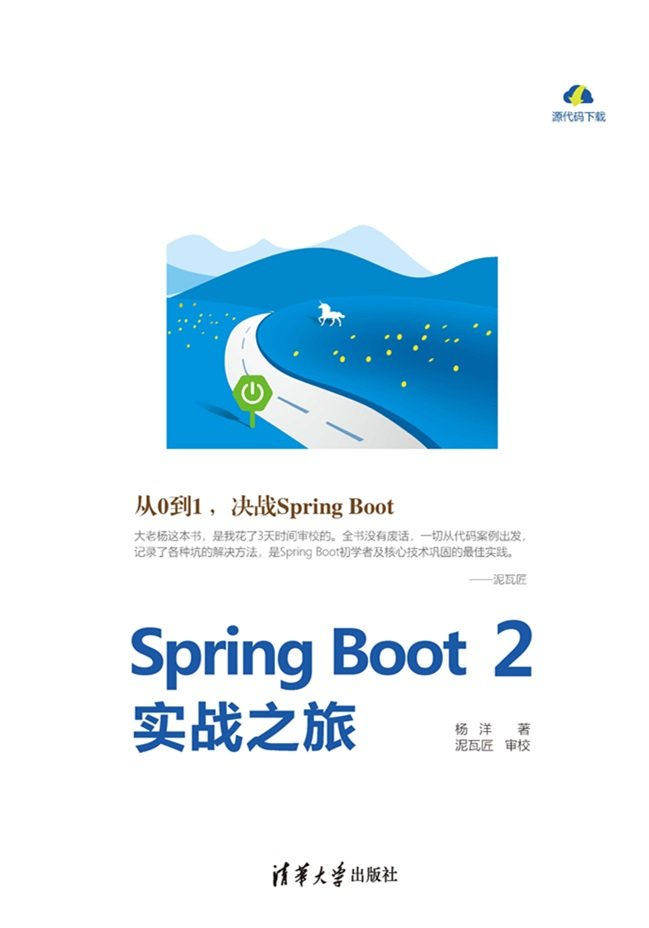 Spring Boot 2 實戰之旅-preview-1