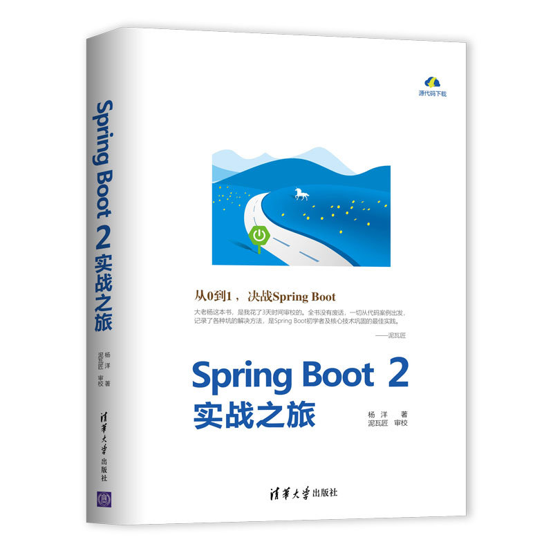 Spring Boot 2 實戰之旅-preview-3