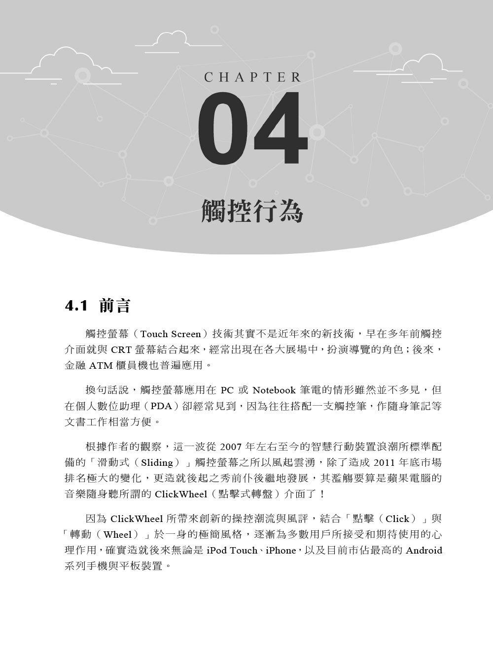 第一次學 Android 就上手 -- 從新手入門到專題製作, 3/e (適用Android 10.x~4.x)-preview-1