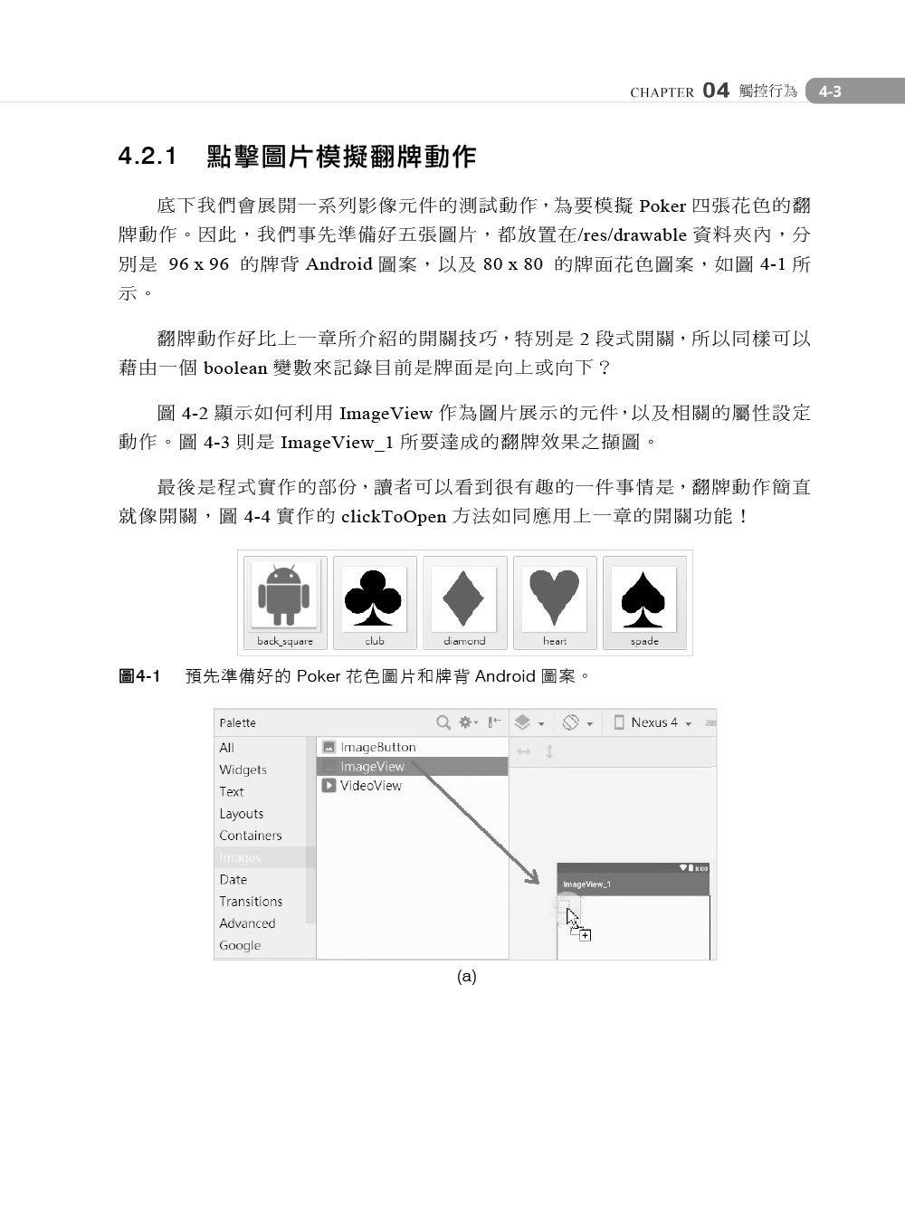 第一次學 Android 就上手 -- 從新手入門到專題製作, 3/e (適用Android 10.x~4.x)-preview-3
