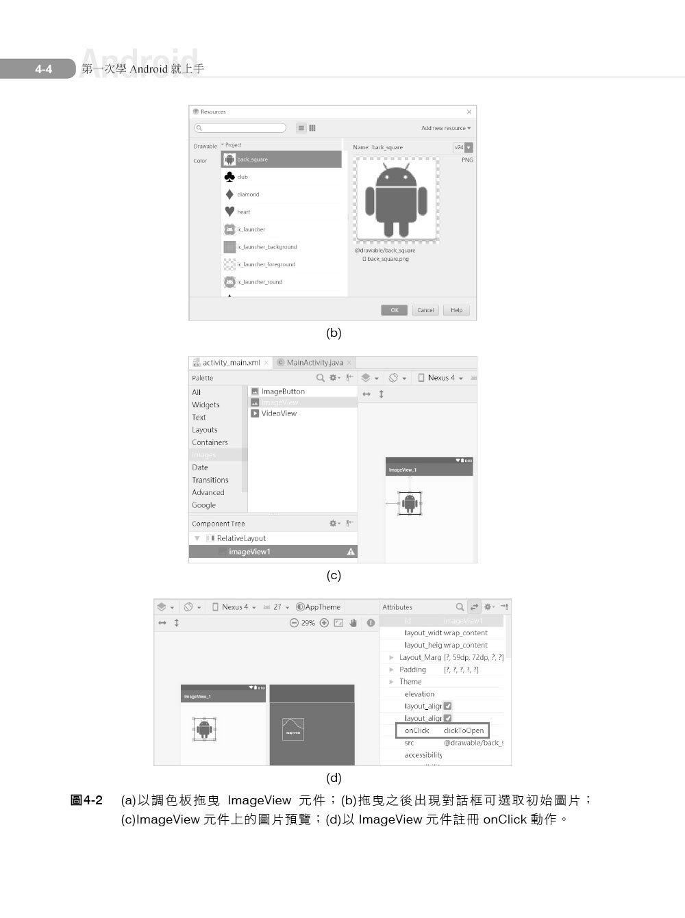 第一次學 Android 就上手 -- 從新手入門到專題製作, 3/e (適用Android 10.x~4.x)-preview-4