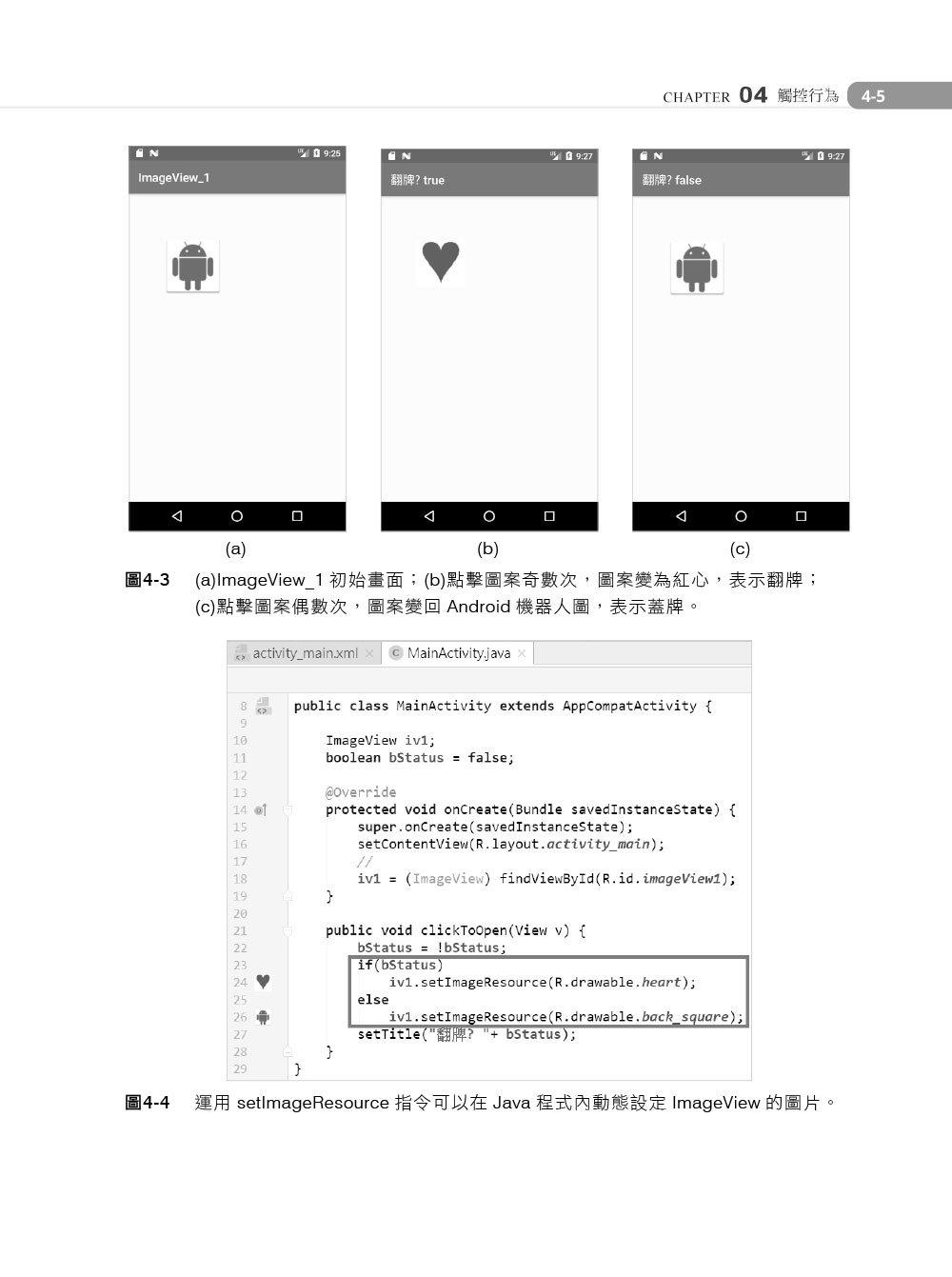 第一次學 Android 就上手 -- 從新手入門到專題製作, 3/e (適用Android 10.x~4.x)-preview-5