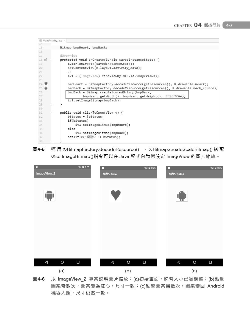第一次學 Android 就上手 -- 從新手入門到專題製作, 3/e (適用Android 10.x~4.x)-preview-7