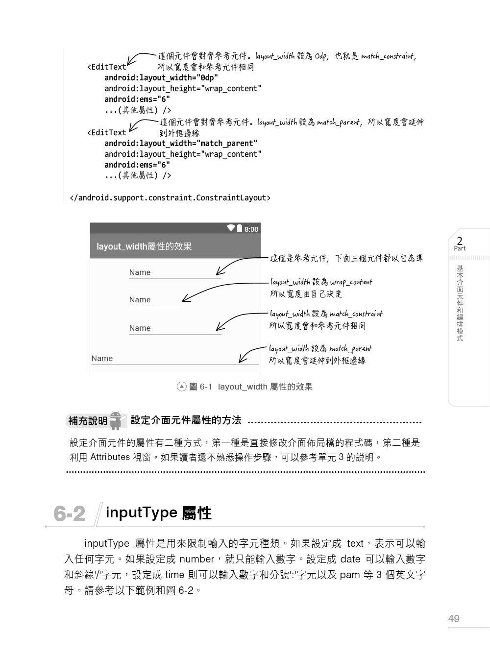 Android 程式設計入門、應用到精通, 5/e-preview-6