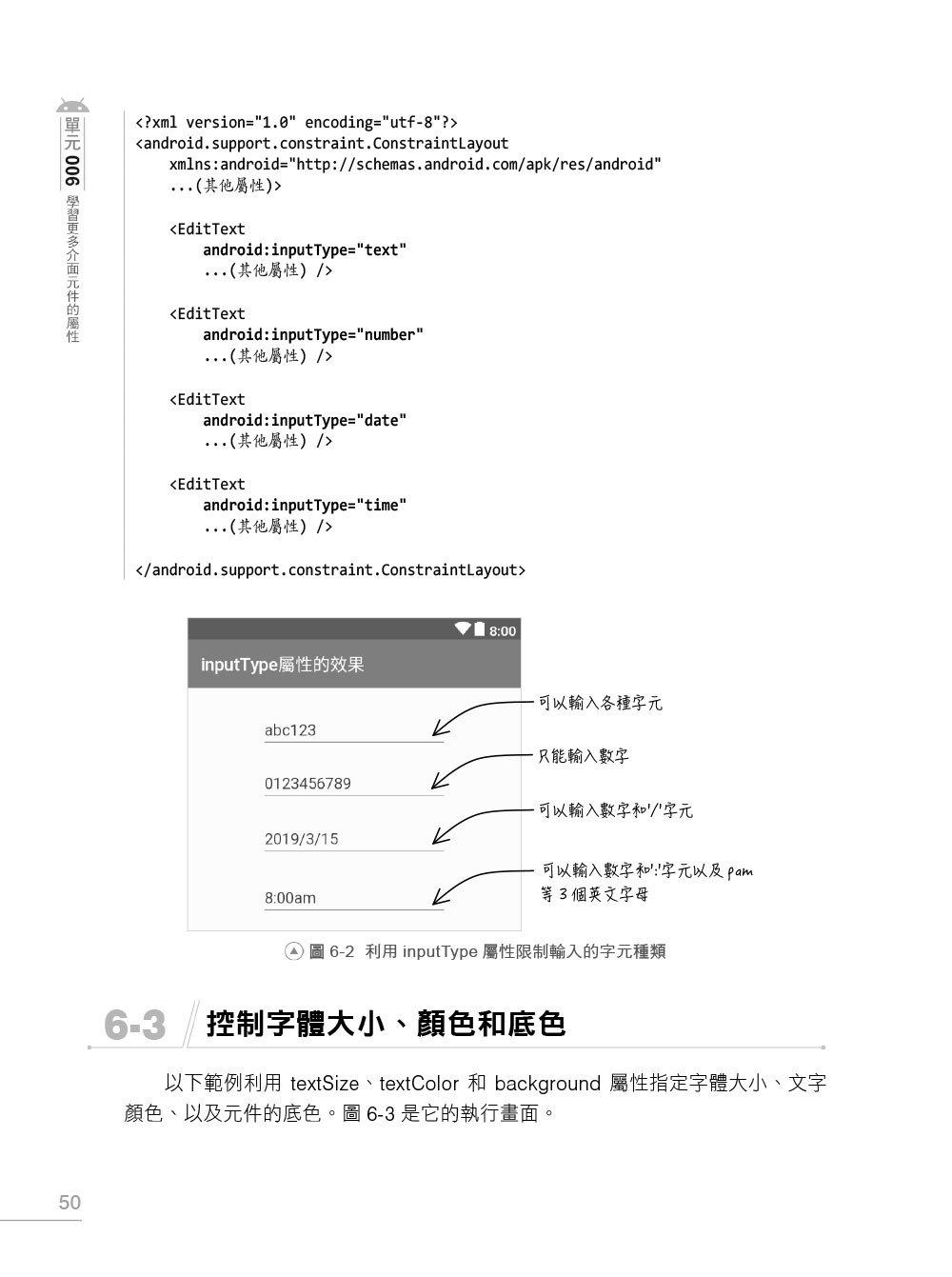 Android 程式設計入門、應用到精通, 5/e-preview-7