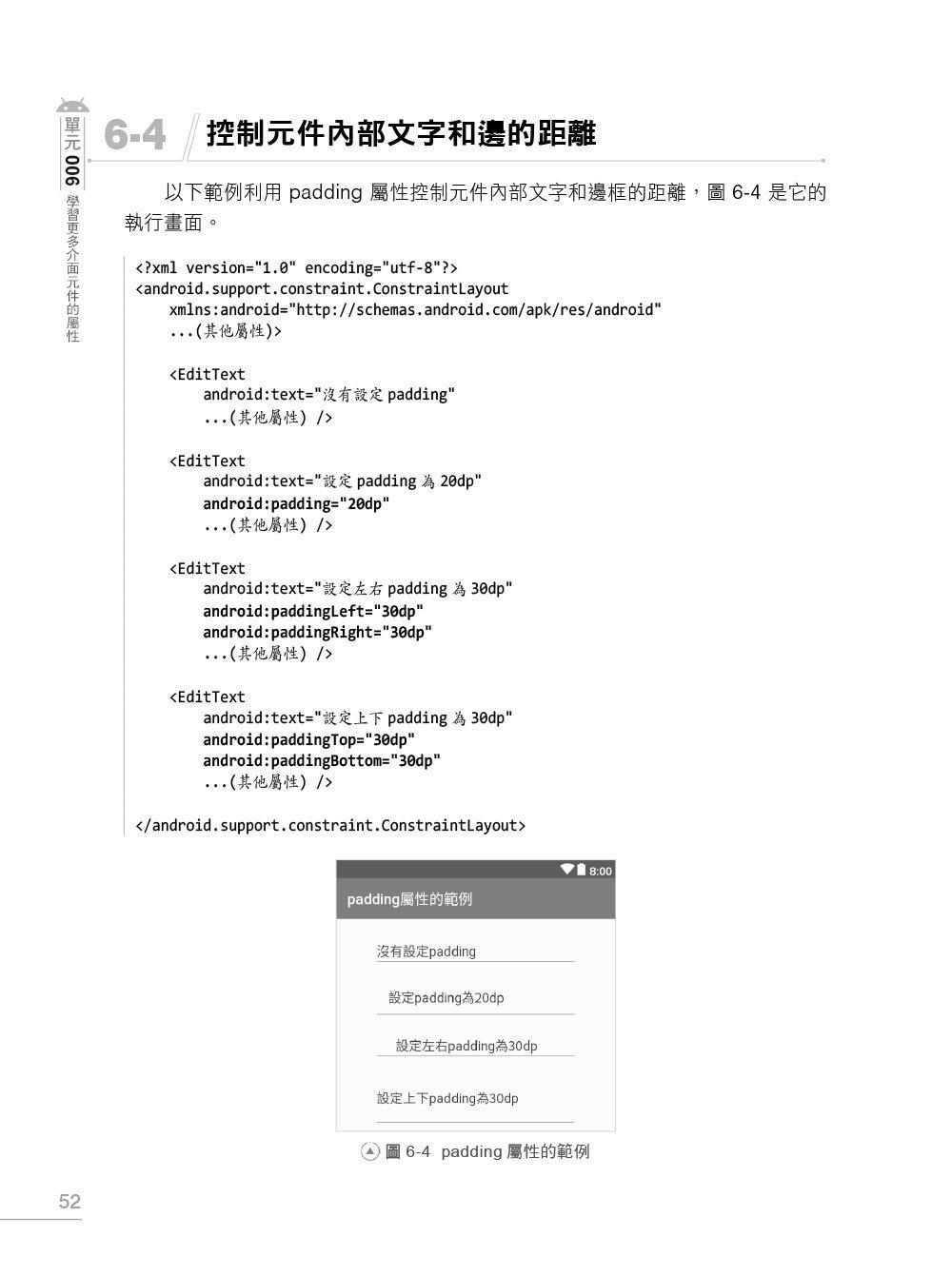 Android 程式設計入門、應用到精通, 5/e-preview-9