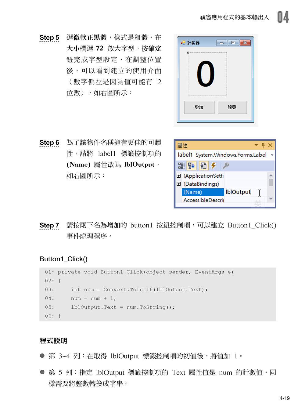 新觀念 Visual C# 程式設計範例教本, 5/e-preview-4