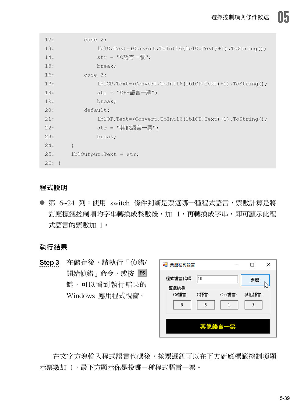 新觀念 Visual C# 程式設計範例教本, 5/e-preview-5