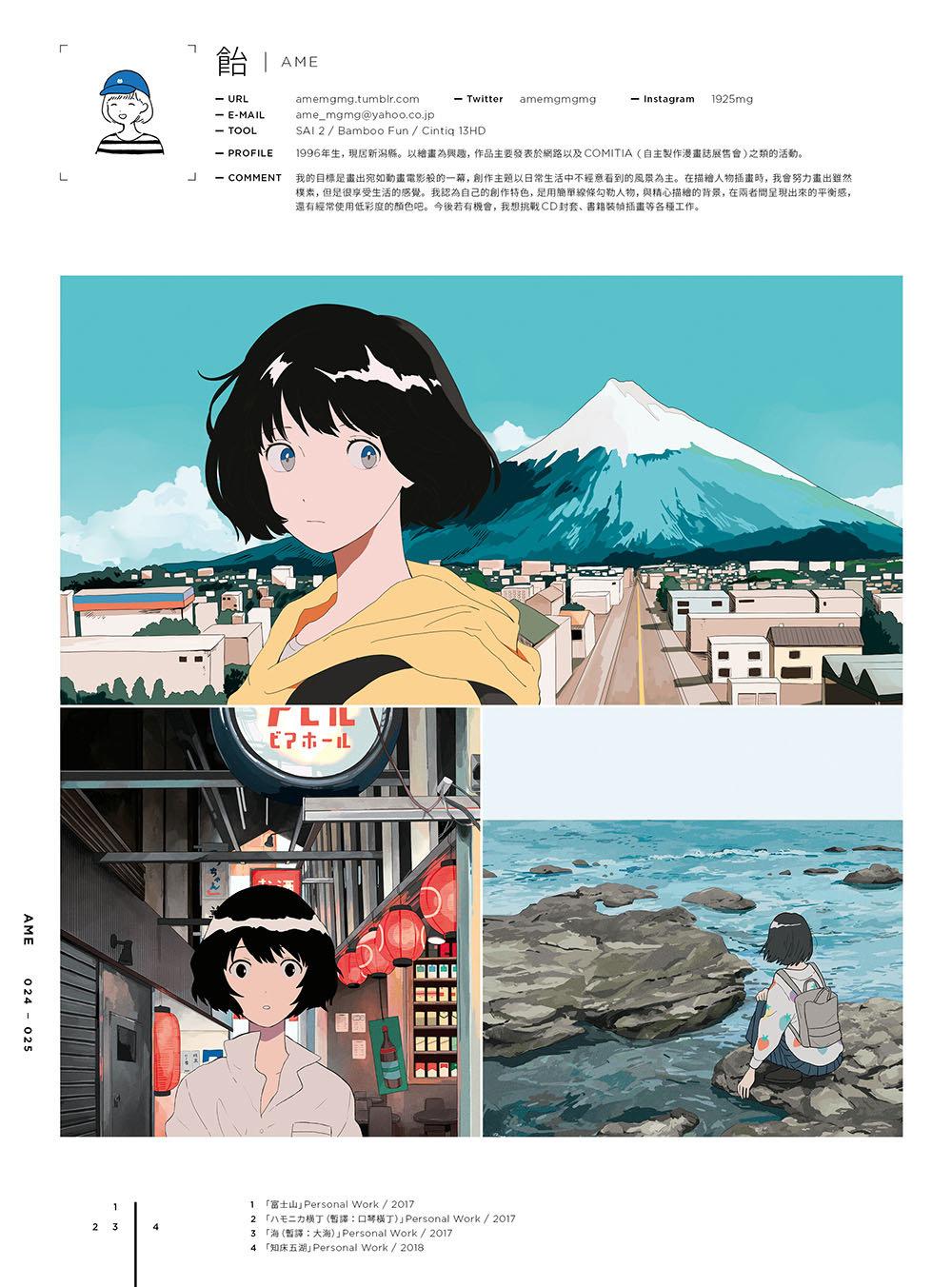 日本當代最強插畫 2019:150 位當代最強畫師豪華作品集-preview-1