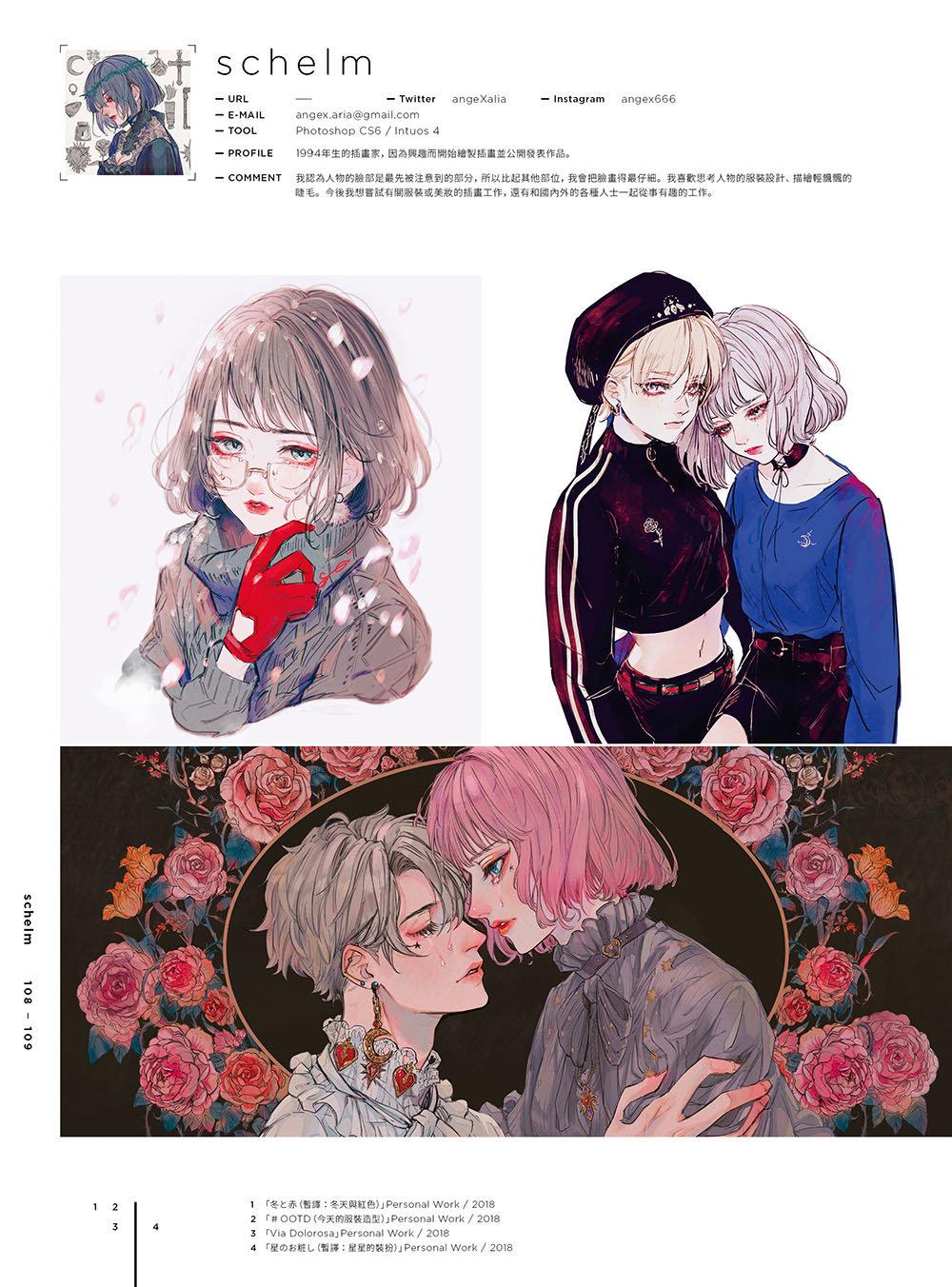 日本當代最強插畫 2019:150 位當代最強畫師豪華作品集-preview-3