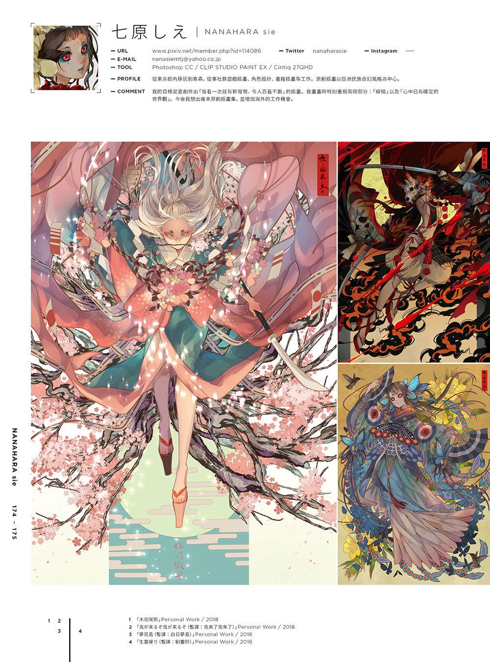 日本當代最強插畫 2019:150 位當代最強畫師豪華作品集-preview-4