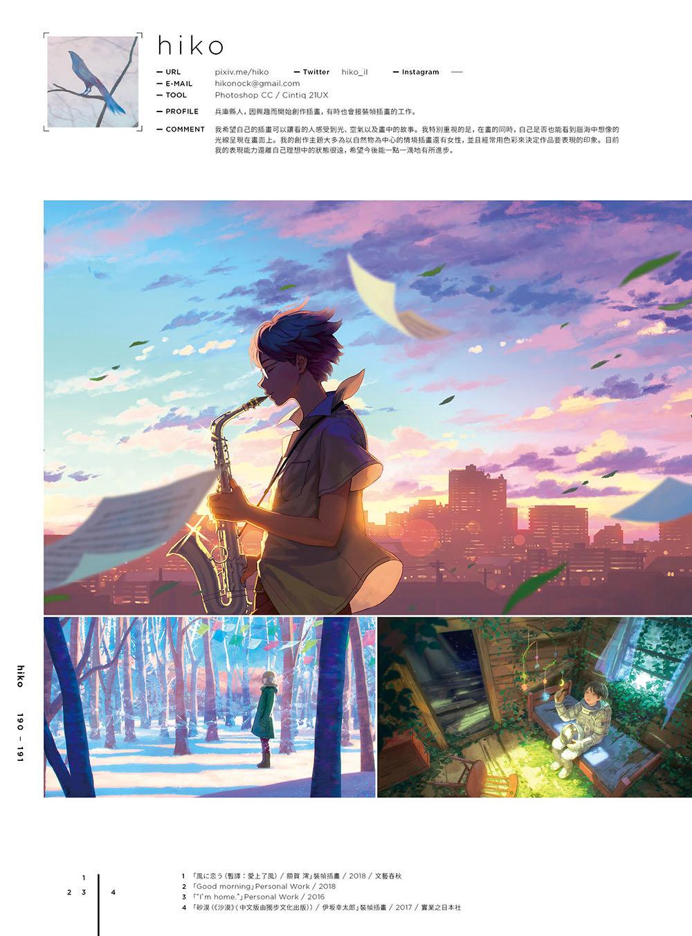 日本當代最強插畫 2019:150 位當代最強畫師豪華作品集-preview-5