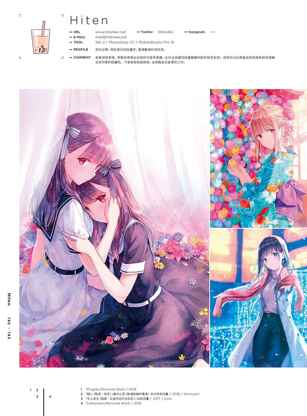 日本當代最強插畫 2019:150 位當代最強畫師豪華作品集-preview-6