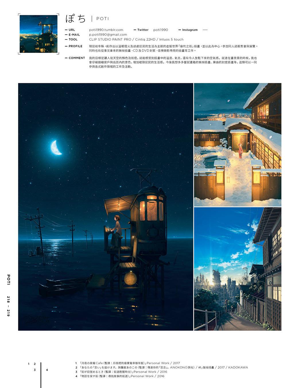 日本當代最強插畫 2019:150 位當代最強畫師豪華作品集-preview-7