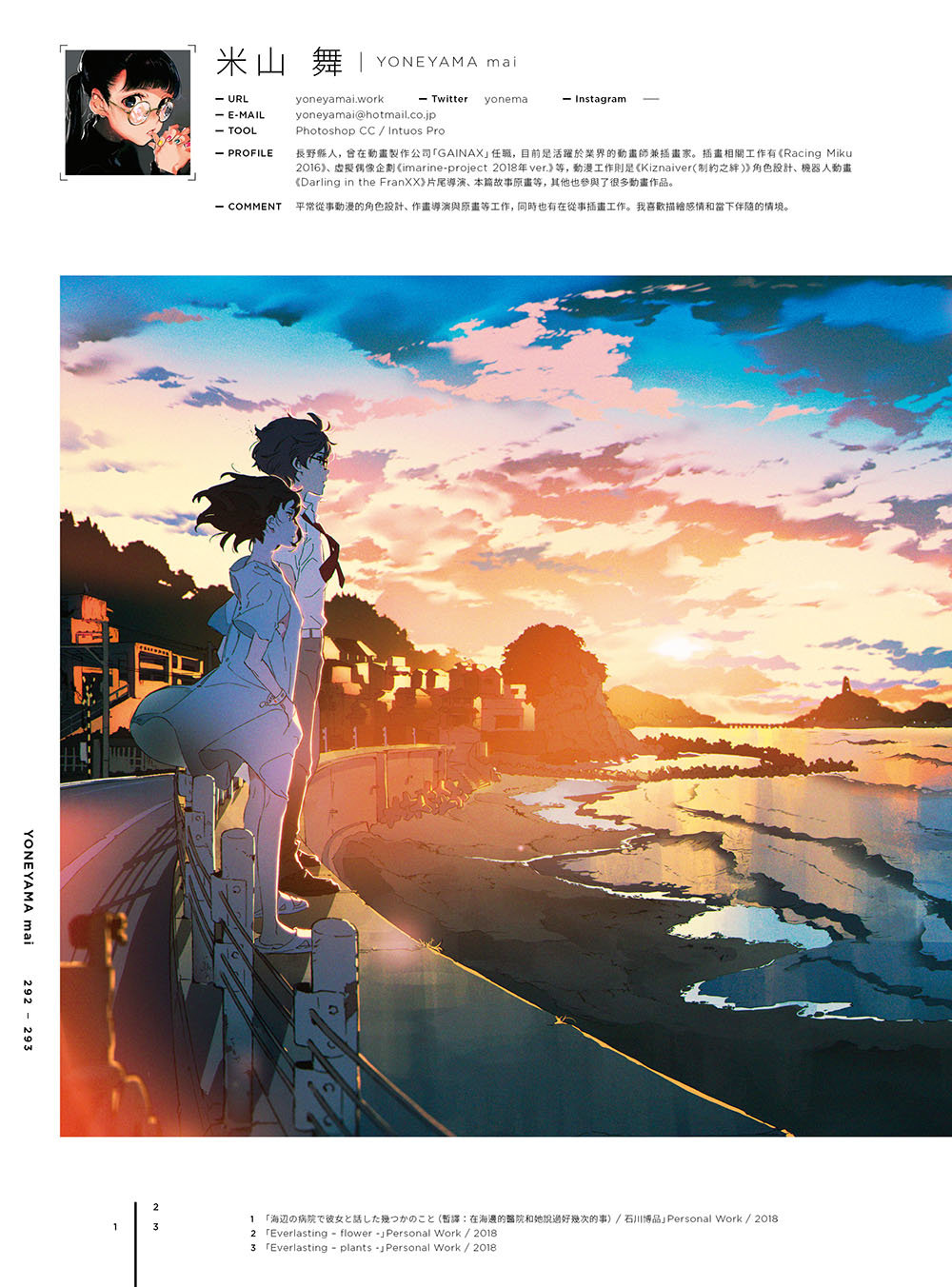 日本當代最強插畫 2019:150 位當代最強畫師豪華作品集-preview-9