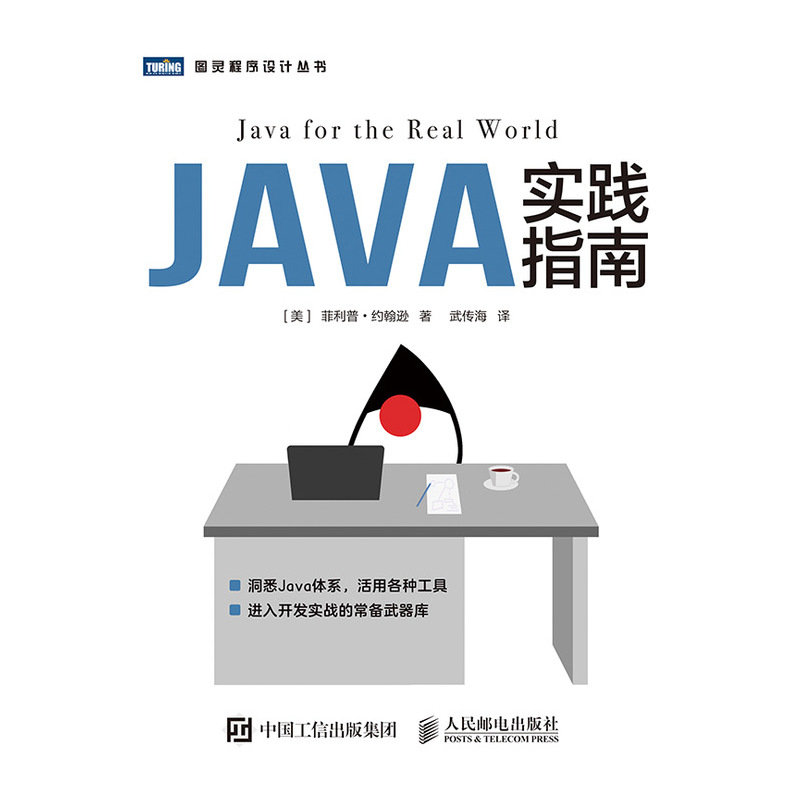 Java實踐指南-preview-1