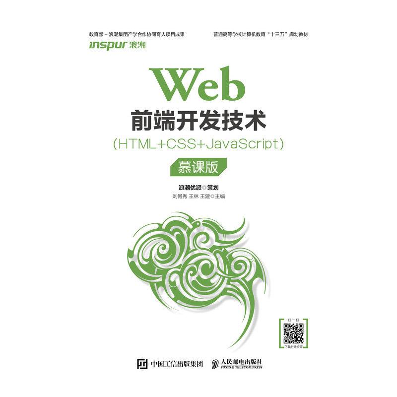 Web前端開發技術(HTML+CSS+JavaScript)(慕課版)-preview-1