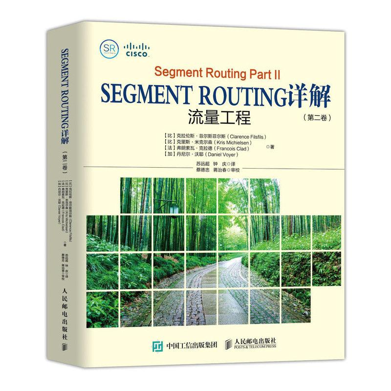 Segment Routing 詳解 (第二捲) 流量工程-preview-2