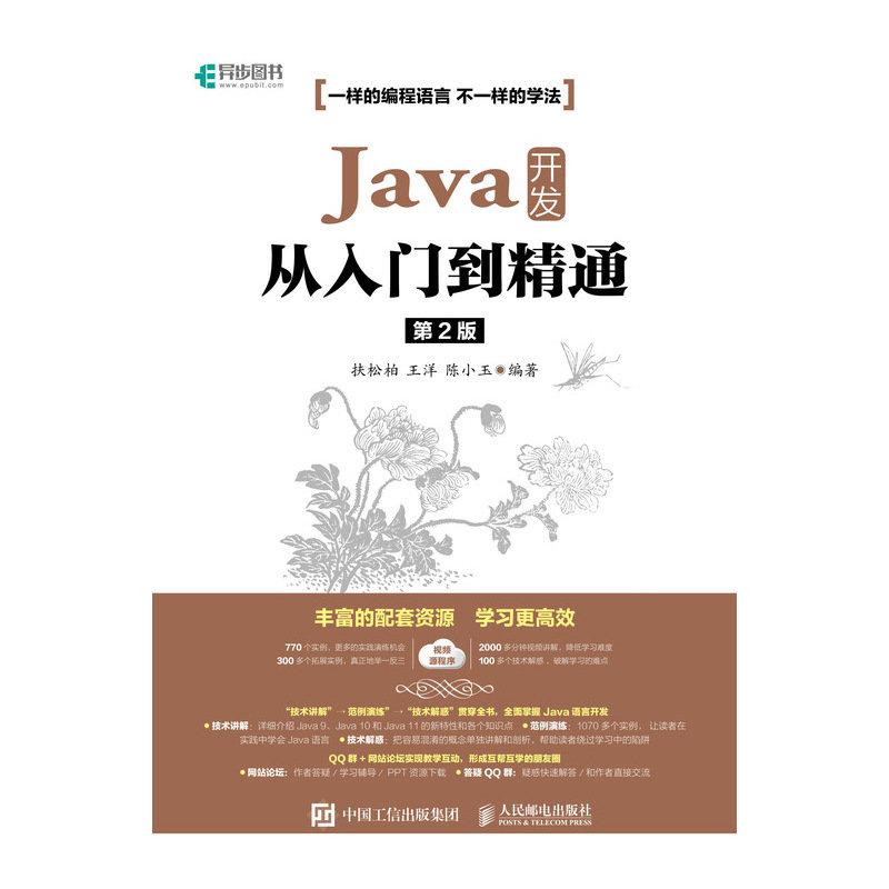 Java 開發從入門到精通 第2版-preview-1