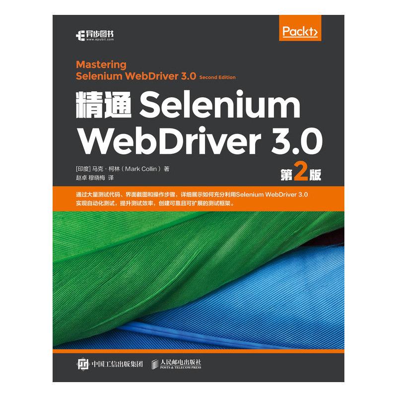 精通 Selenium WebDriver 3.0 (第2版)-preview-1