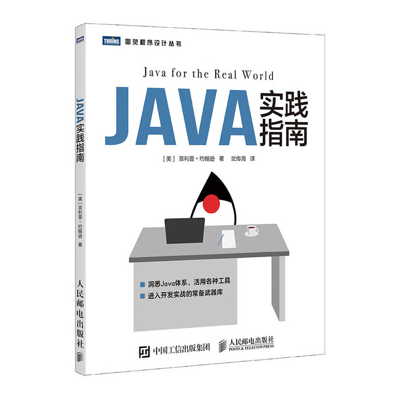 Java實踐指南-preview-2
