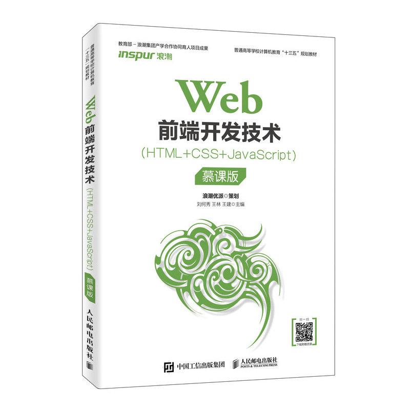 Web前端開發技術(HTML+CSS+JavaScript)(慕課版)-preview-2