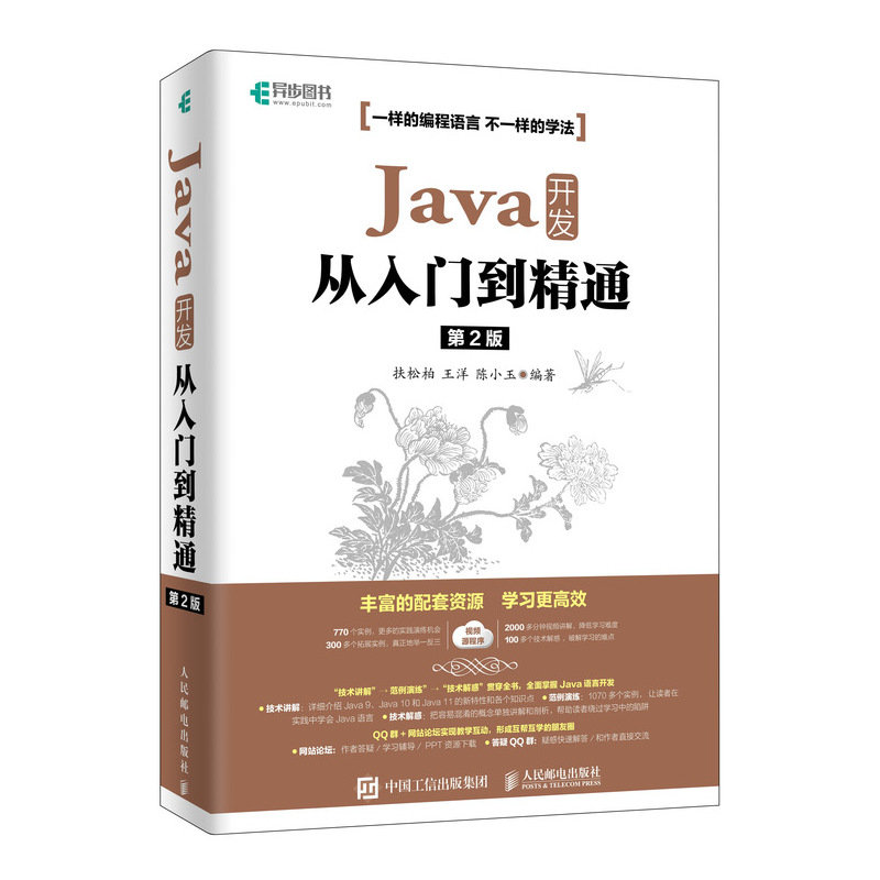 Java 開發從入門到精通 第2版-preview-2