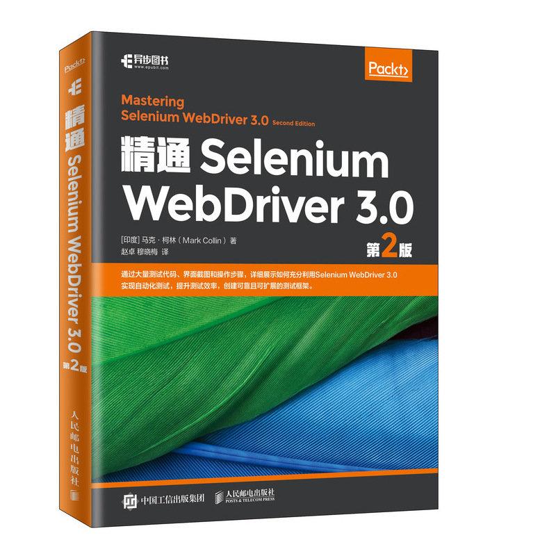 精通 Selenium WebDriver 3.0 (第2版)-preview-2