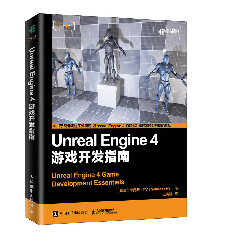Unreal Engine 4 游戲開發指南-preview-2
