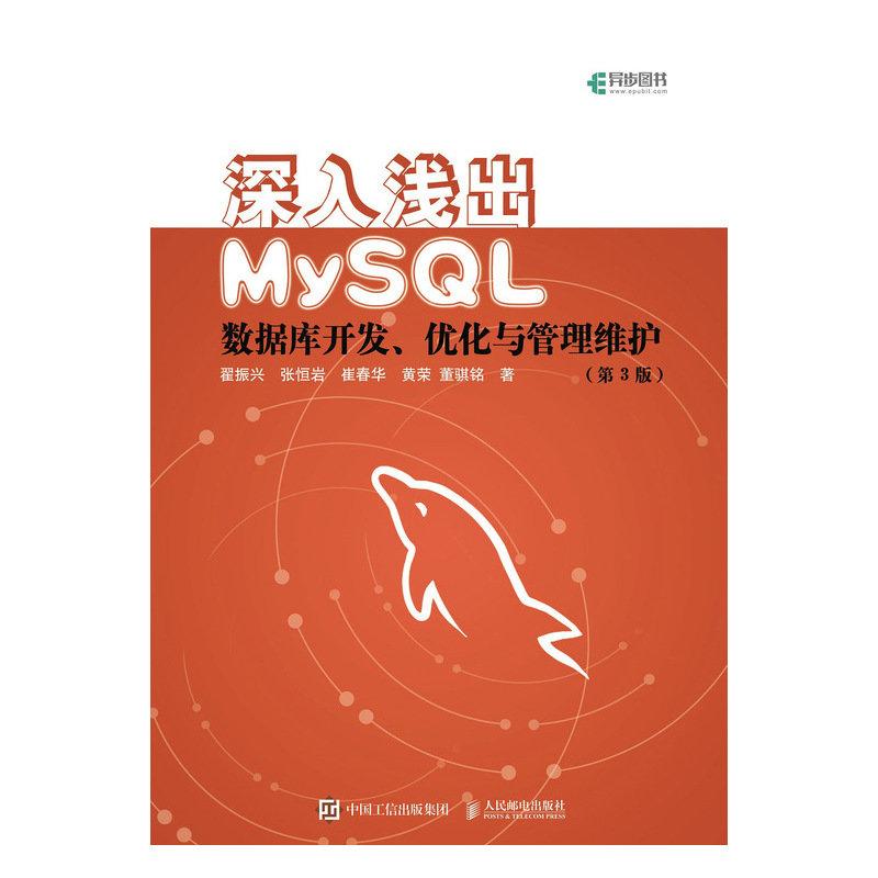 深入淺出MySQL 數據庫開發 優化與管理維護 第3版-preview-1