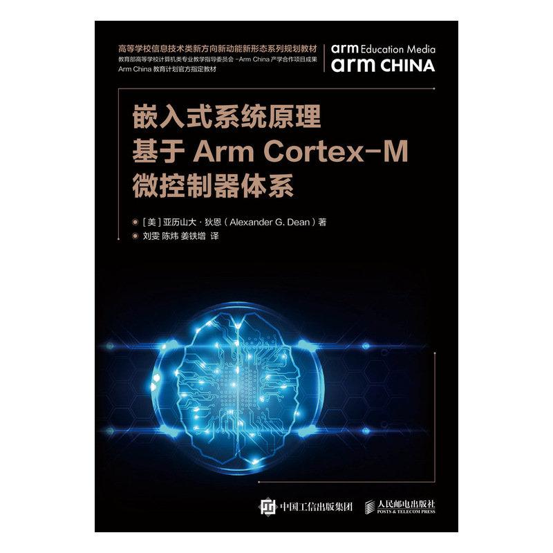 嵌入式系統原理 — 基於 Arm Cortex-M 微控制器體系-preview-1