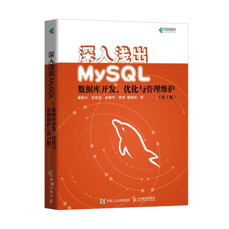 深入淺出 MySQL 數據庫開發,優化與管理維護, 3/e-preview-2